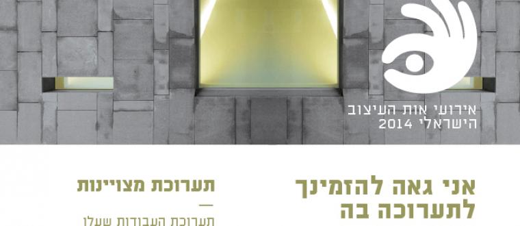 """תערוכת """"אות העיצוב הישראלי 2014"""""""